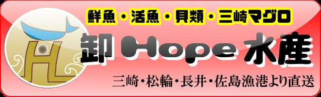 卸Hope水産(神奈川県三浦市)